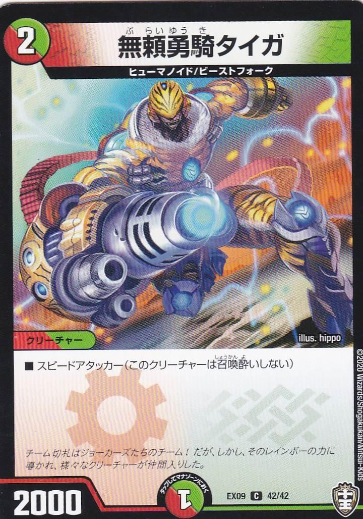 即決★無頼勇騎タイガ C 42/42 DMEX-09 Wチームドッキングパック チーム切札&チームウェイブ_画像1