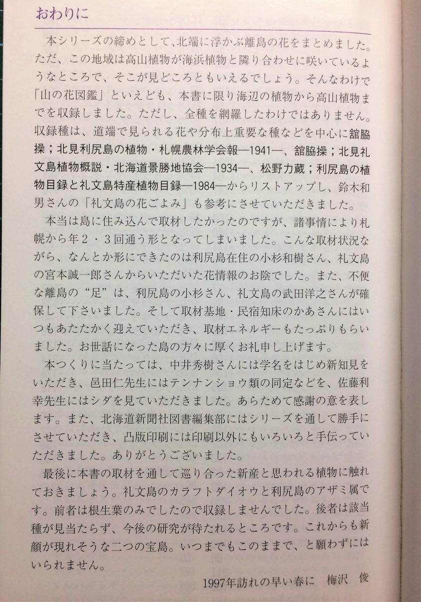 北海道 山の花図鑑 利尻島・礼文島★梅沢俊★北海道新聞社