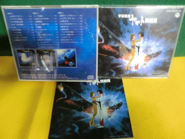 CD2枚組 宇宙戦艦ヤマト完結編 音楽集_画像1