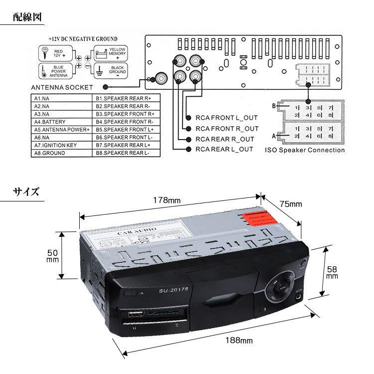 カーオーディオ 1DIN デッキ メディアプレーヤー Bluetooth スマホホルダー付き ハンズフリー FM 時計 USB SD AUX 音声出力 RCA 1DIN004_画像8