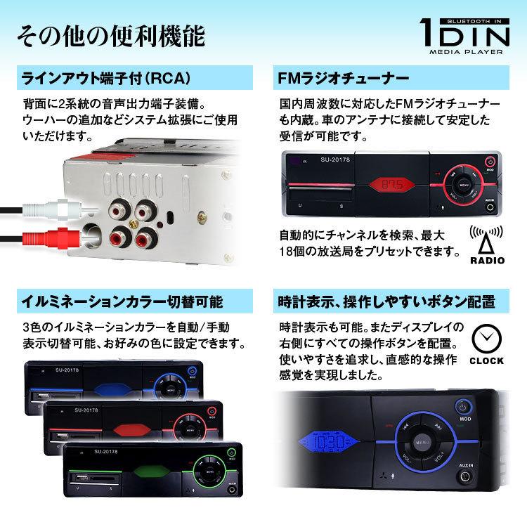カーオーディオ 1DIN デッキ メディアプレーヤー Bluetooth スマホホルダー付き ハンズフリー FM 時計 USB SD AUX 音声出力 RCA 1DIN004_画像7
