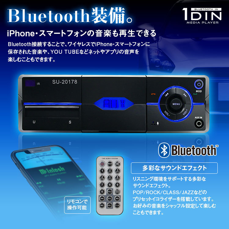 カーオーディオ 1DIN デッキ メディアプレーヤー Bluetooth スマホホルダー付き ハンズフリー FM 時計 USB SD AUX 音声出力 RCA 1DIN004_画像1