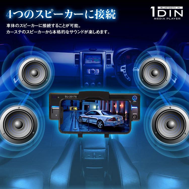 カーオーディオ 1DIN デッキ メディアプレーヤー Bluetooth スマホホルダー付き ハンズフリー FM 時計 USB SD AUX 音声出力 RCA 1DIN004_画像6