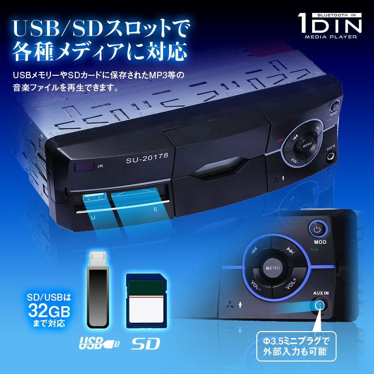 カーオーディオ 1DIN デッキ メディアプレーヤー Bluetooth スマホホルダー付き ハンズフリー FM 時計 USB SD AUX 音声出力 RCA 1DIN004_画像5