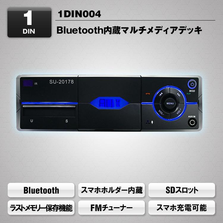 カーオーディオ 1DIN デッキ メディアプレーヤー Bluetooth スマホホルダー付き ハンズフリー FM 時計 USB SD AUX 音声出力 RCA 1DIN004_画像2