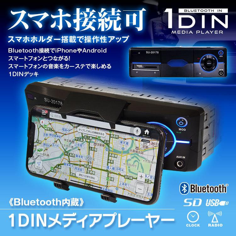 カーオーディオ 1DIN デッキ メディアプレーヤー Bluetooth スマホホルダー付き ハンズフリー FM 時計 USB SD AUX 音声出力 RCA 1DIN004_画像3