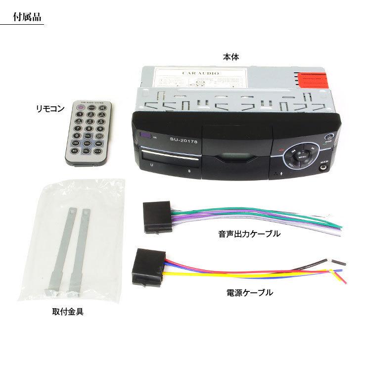 カーオーディオ 1DIN デッキ メディアプレーヤー Bluetooth スマホホルダー付き ハンズフリー FM 時計 USB SD AUX 音声出力 RCA 1DIN004_画像9