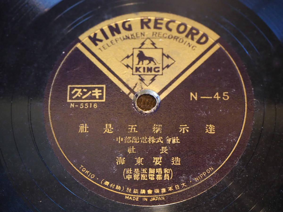 SP盤レコード 中部配電株式会社 中部配電社歌 社是五綱示達 海東要造 キングレコード 昭和初期 蓄音機_画像2