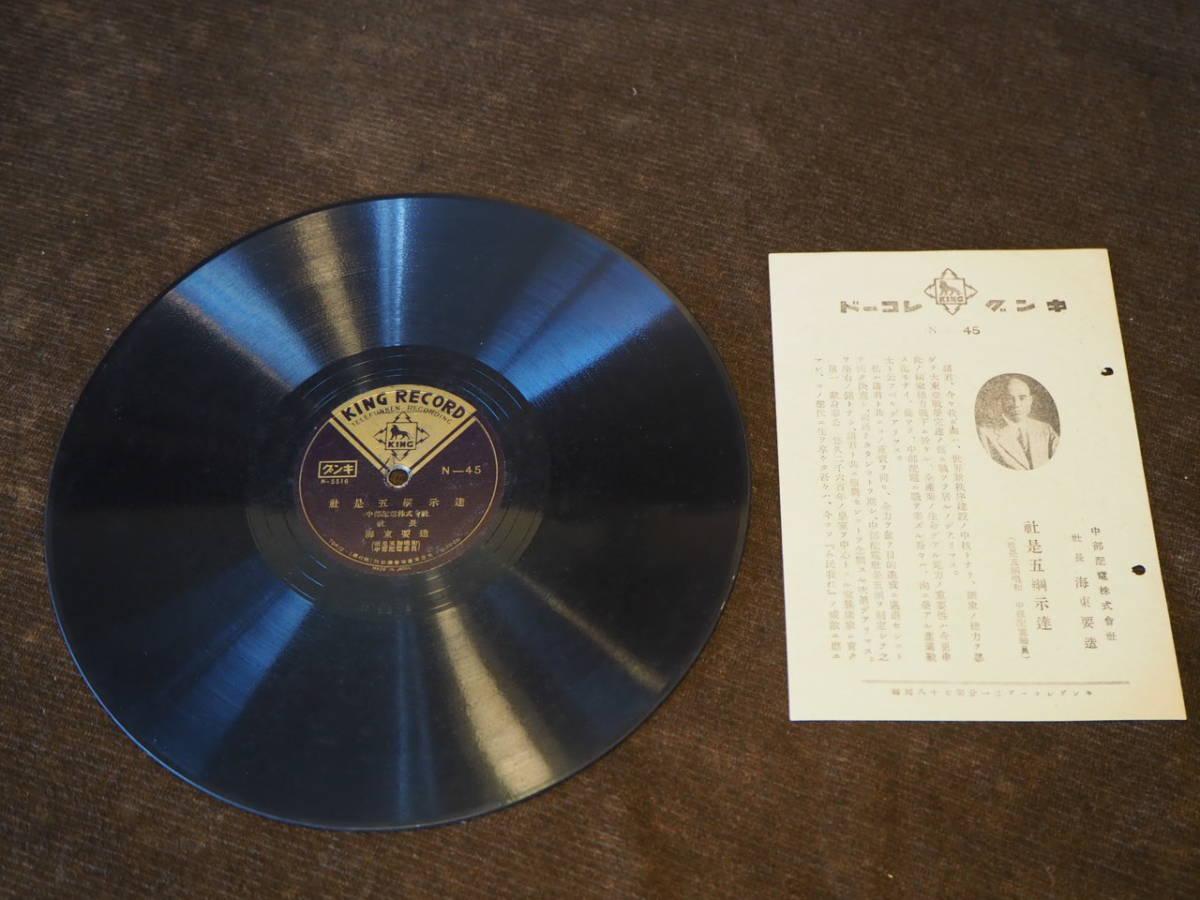 SP盤レコード 中部配電株式会社 中部配電社歌 社是五綱示達 海東要造 キングレコード 昭和初期 蓄音機_画像1