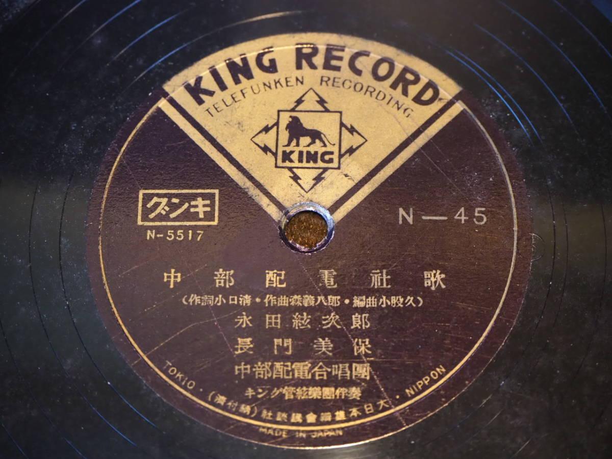 SP盤レコード 中部配電株式会社 中部配電社歌 社是五綱示達 海東要造 キングレコード 昭和初期 蓄音機_画像4