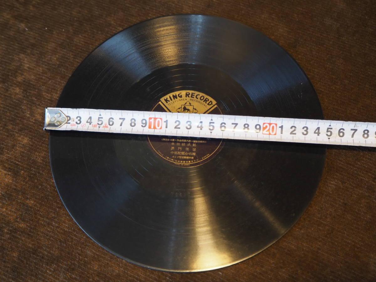 SP盤レコード 中部配電株式会社 中部配電社歌 社是五綱示達 海東要造 キングレコード 昭和初期 蓄音機_画像5