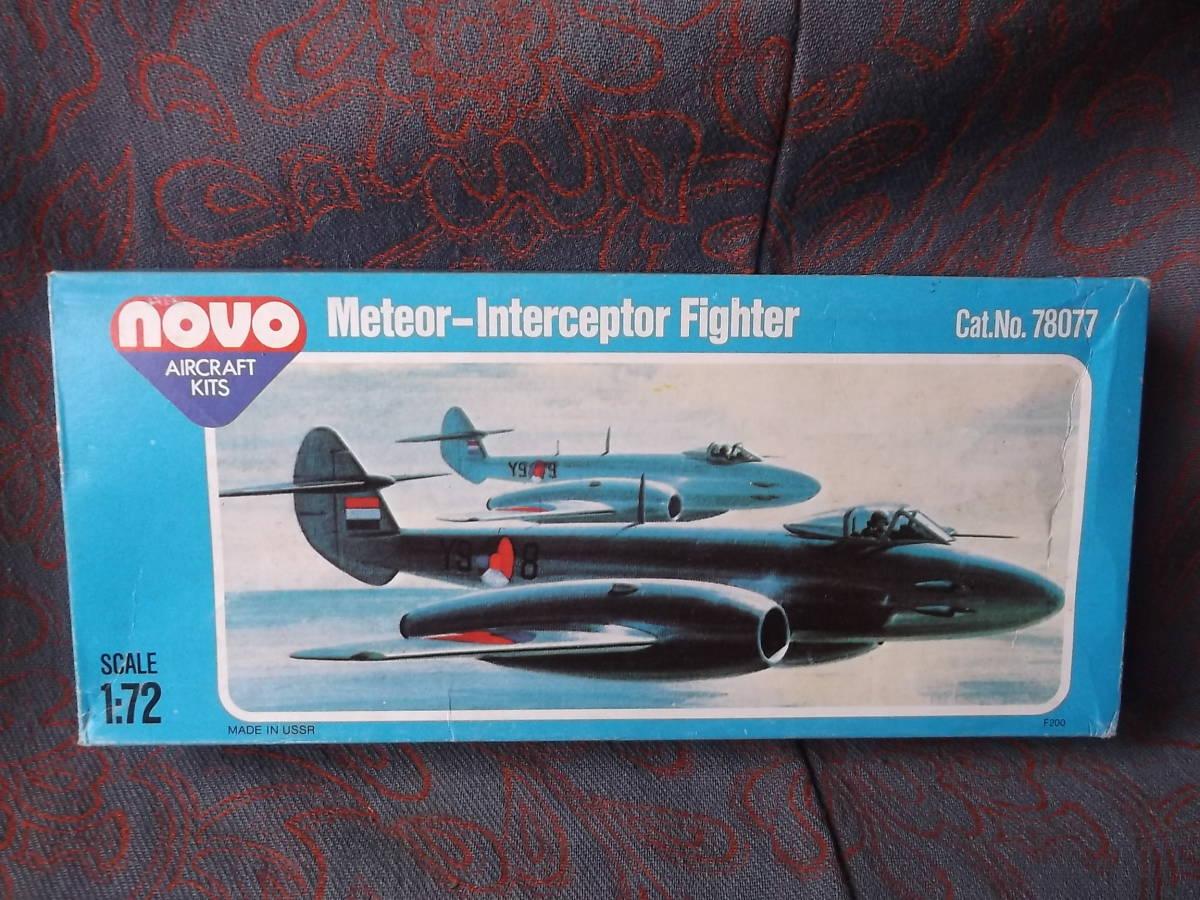 昔のプラモデル novo ノボ 1/72 Gloster Meteor-Intercepter F.Mk.Ⅳ グロスターミーティア インターセプター 戦闘機未組立 P1651