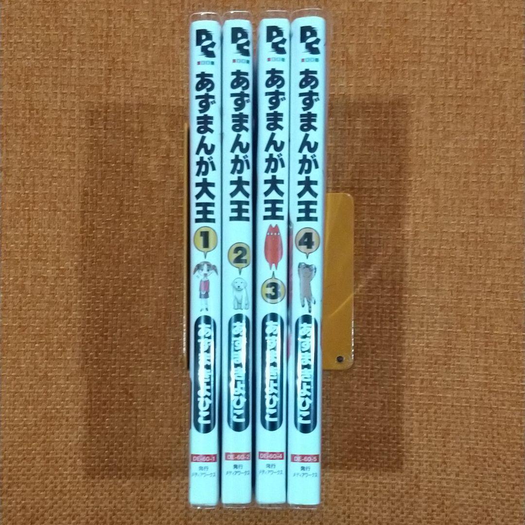 【全巻セット】あずまんが大王 1~4巻