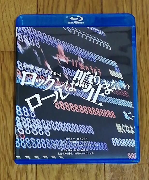 劇場版 神聖かまってちゃん ロックンロールは鳴り止まないっ [Blu-ray]  二階堂ふみ, 森下くるみ, 劔樹人, 坂井真紀, 野間口徹_画像1