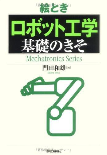 ◆絵とき「ロボット工学」基礎のきそ (Mechatronics Series) C11-N2-04
