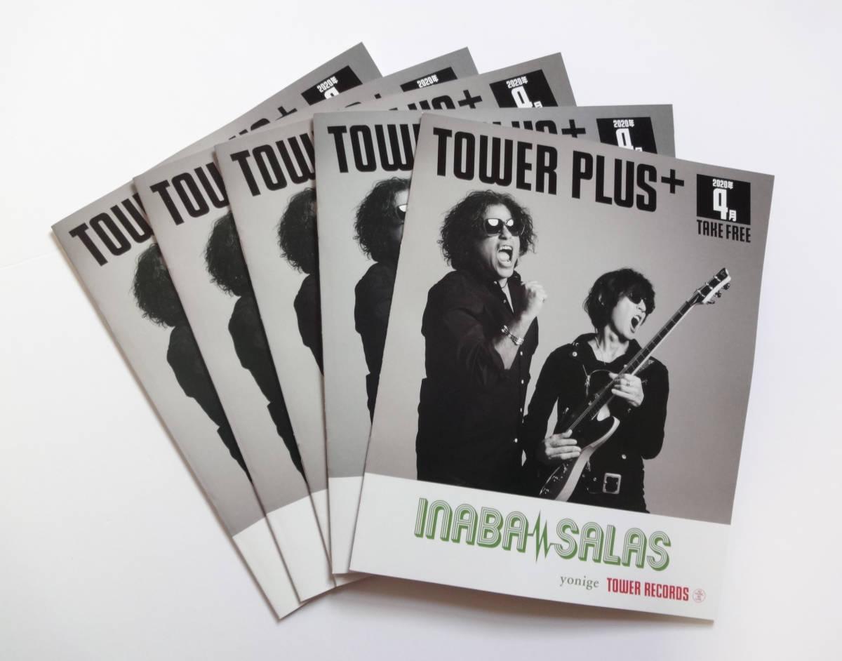 非売品【INABA/SALAS】表紙&特集『TOWER PLUS+』2020年4月号/タワープラスタワレコタワーレコードTOWERRECORDS B'z稲葉浩志MaximumHeave_画像1
