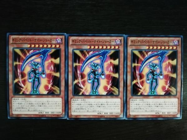 【遊戯王】 ギミック・パペット ナイト・ジョーカー 三枚セット CPZ1 ノーマル_画像1