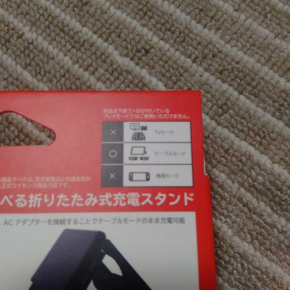 【Nintendo Switch対応】ポータブルUSBハブスタンド for Nintendo Switch (テーブルモード専用)
