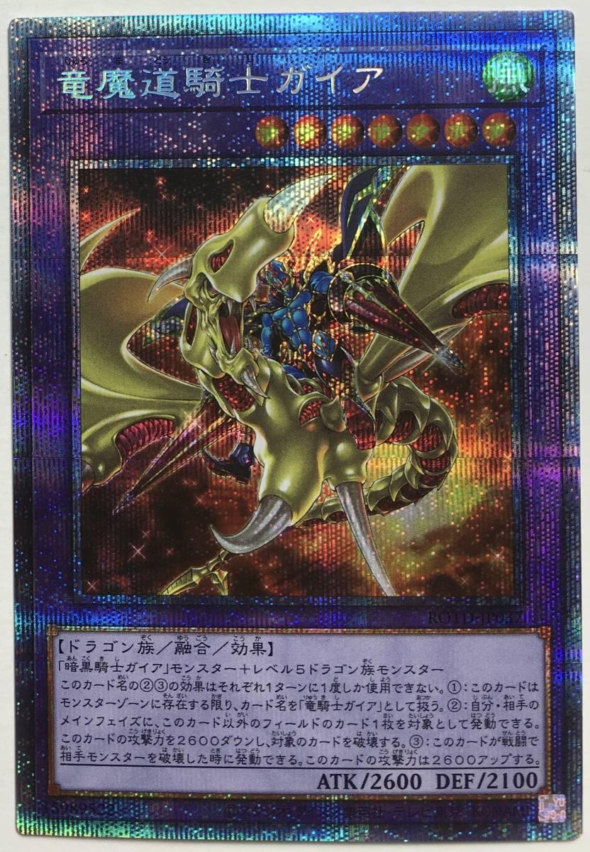 竜 魔道 騎士 ガイア