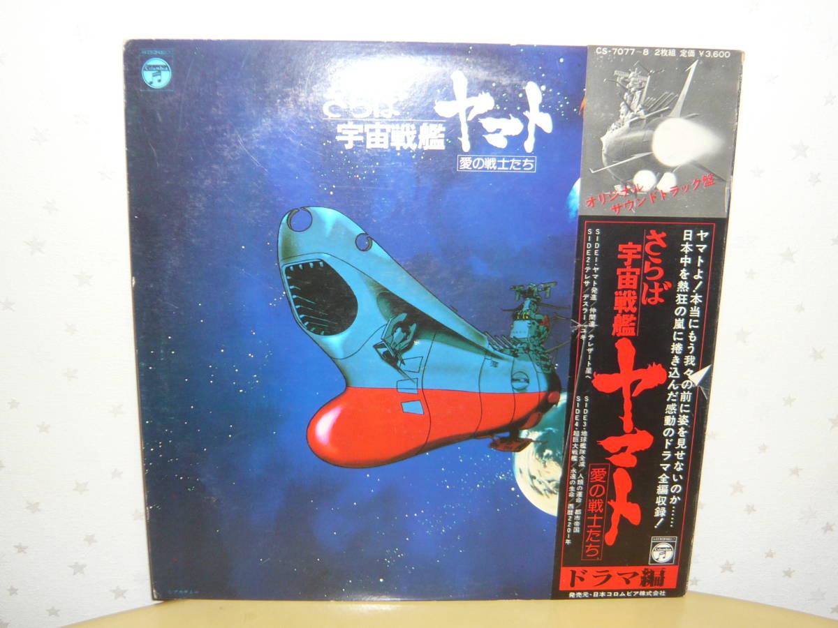 LP レコード 松本零士 「さらば宇宙戦艦ヤマト 愛の戦士たち ドラマ編」_画像1