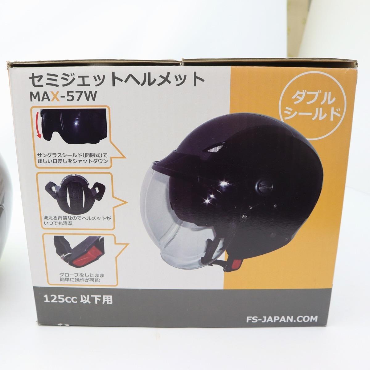 未使用品★石野商会 MAX-57W セミジェットヘルメット フリーサイズ ブラウン/アイボリーカラー 200402UD0007_画像2