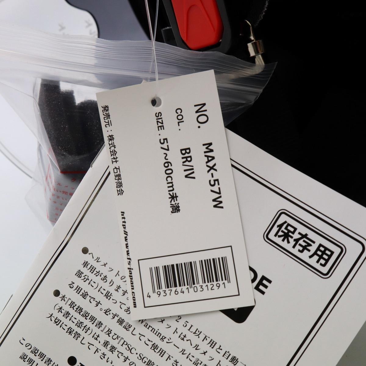未使用品★石野商会 MAX-57W セミジェットヘルメット フリーサイズ ブラウン/アイボリーカラー 200402UD0007_画像5