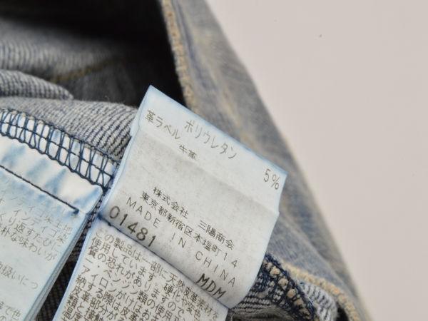 エポカ EPOCA デニムパンツ/ジーンズ 38サイズ ブルー レディース F-M11537_画像7