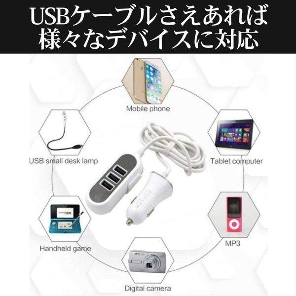 シガーソケット USB 延長ケーブル 後部座席 車載充電器 12V/24V 4USBポート 1.5m (黒)_画像6