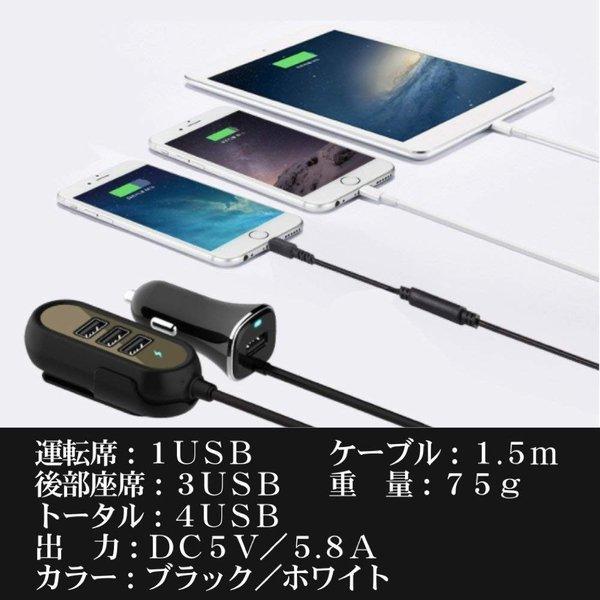 シガーソケット USB 延長ケーブル 後部座席 車載充電器 12V/24V 4USBポート 1.5m (黒)_画像7