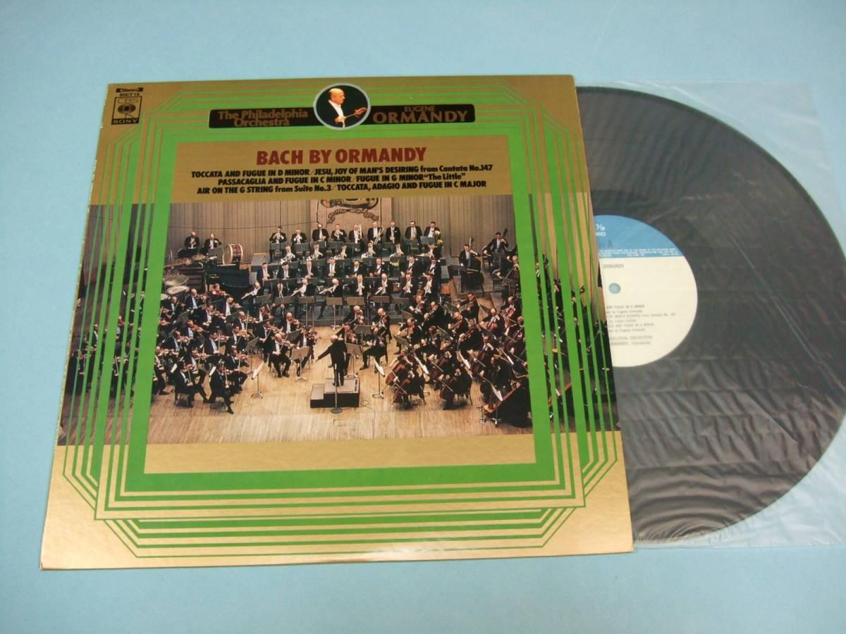[LP] オーケストラによるバッハ名曲集 / ユージン・オーマンディ指揮_画像1