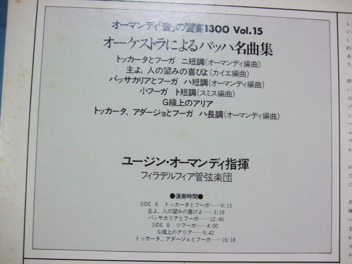 [LP] オーケストラによるバッハ名曲集 / ユージン・オーマンディ指揮_画像3