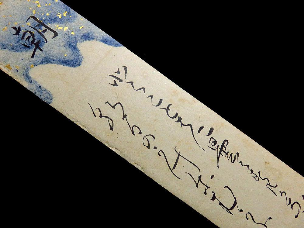 <C192063> 忍向月照 肉筆和歌短冊「朝」幕末の勤王僧 西郷隆盛と入水_画像2