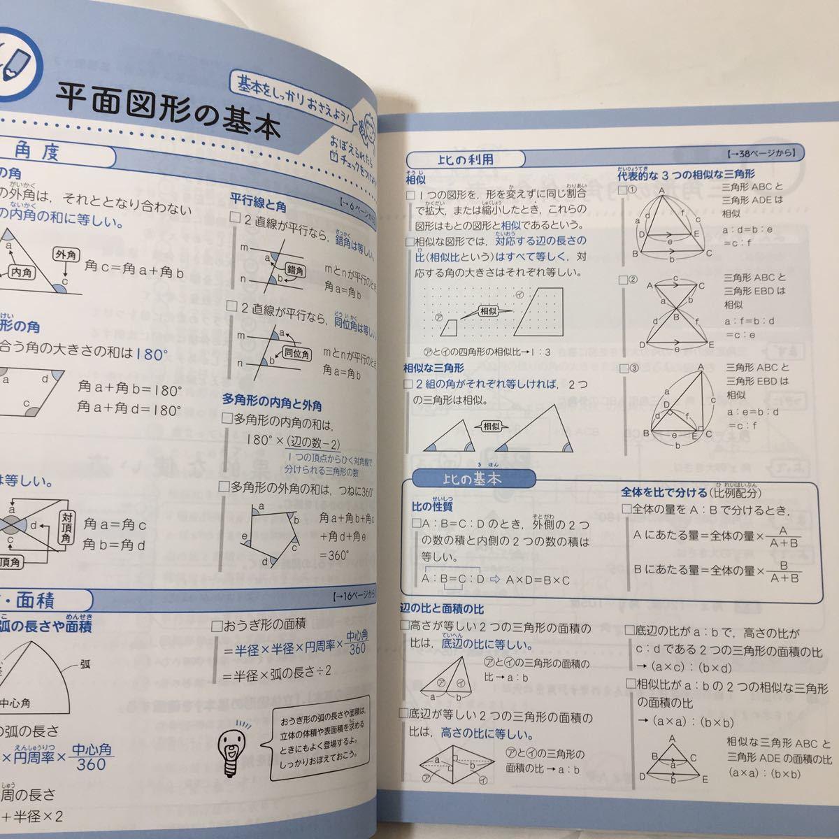 中学入試国語「文章読解」+数学「図形」のつまずきを基礎からしっかり2冊セット 学習研究社 (編さん) z-73