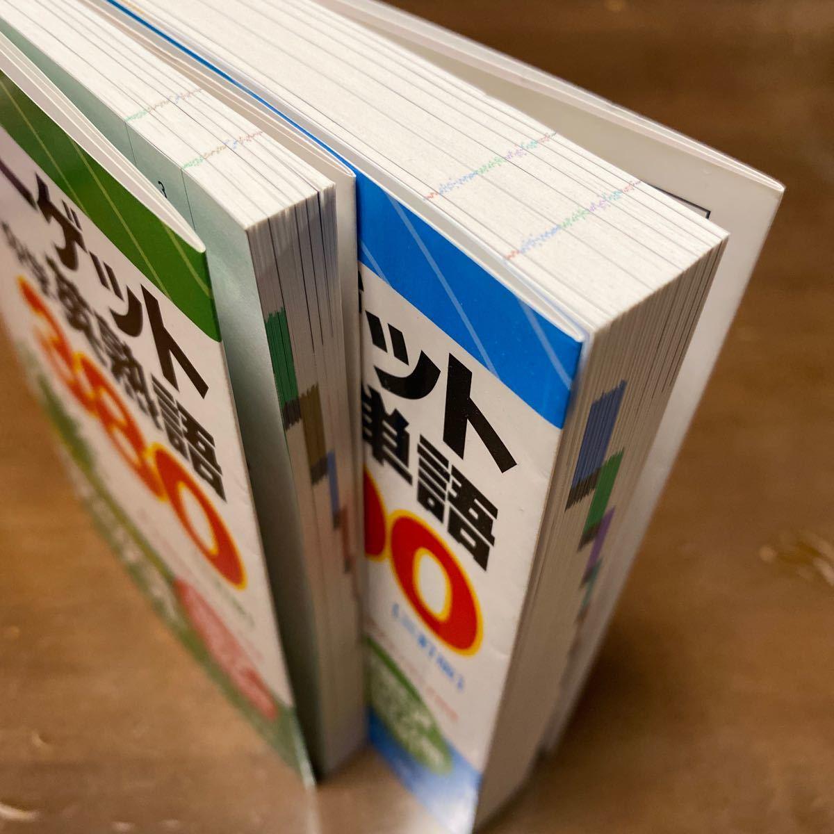 【旺文社】高校入試 デル順ターゲット 中学『英熟語 380』『英単語1800』2冊セット 暗記定番 見て覚えるポケット版 美品_画像2