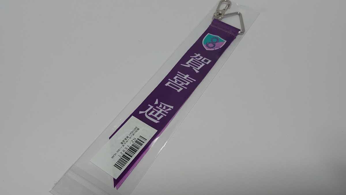 乃木坂46 賀喜遥香 リボンキーホルダー 8th YEAR BIRTHDAY LIVE 未開封_画像1
