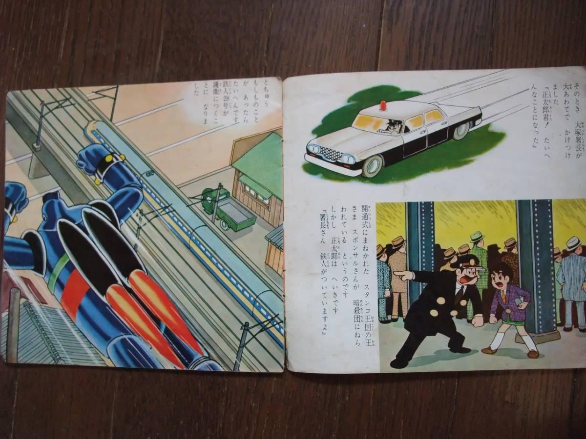 ソノシート☆ 鉄人28号 2集 ☆ノイズ有_画像3