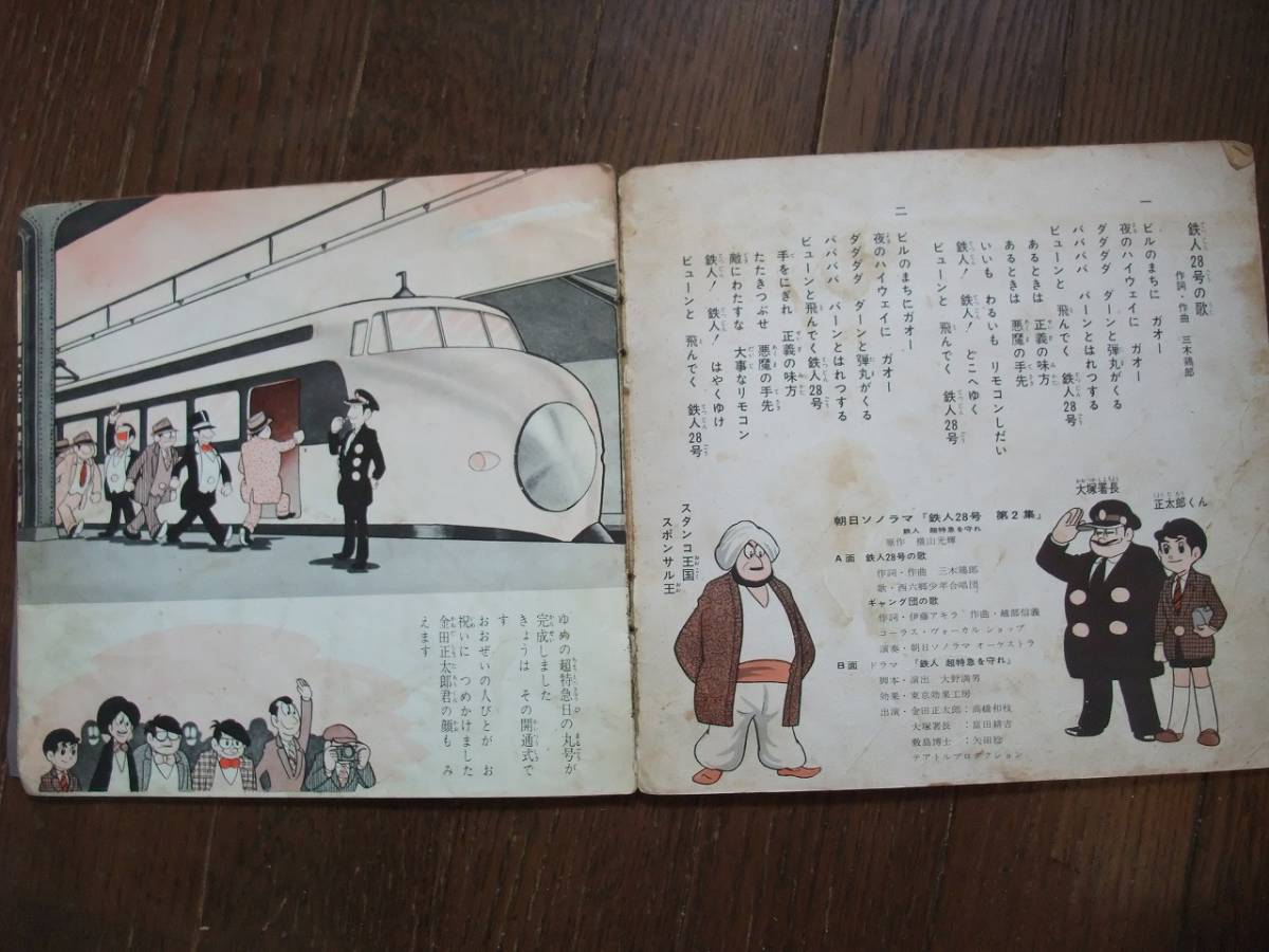 ソノシート☆ 鉄人28号 2集 ☆ノイズ有_画像2