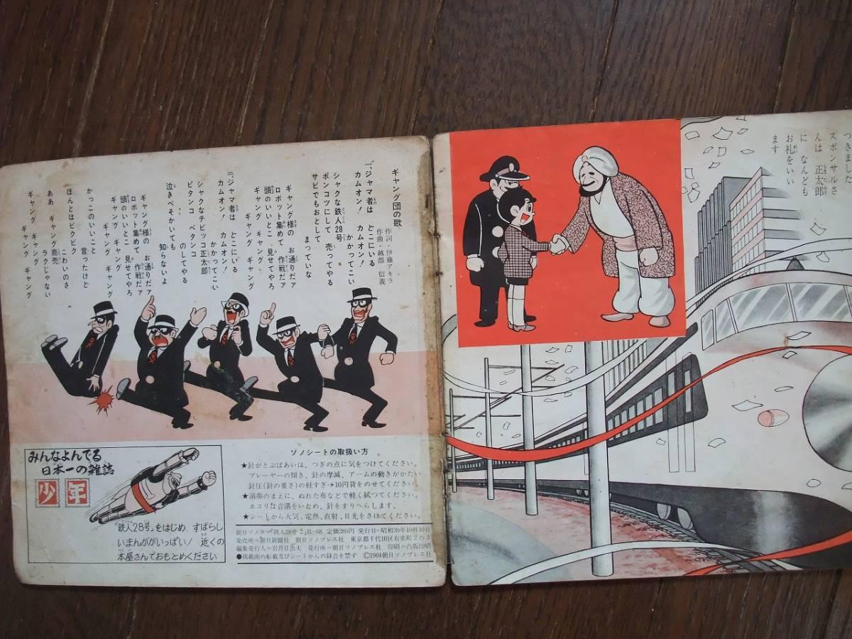 ソノシート☆ 鉄人28号 2集 ☆ノイズ有_画像8