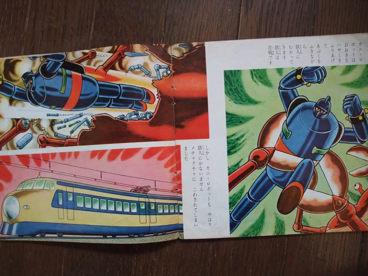 ソノシート☆ 鉄人28号 2集 ☆ノイズ有_画像6
