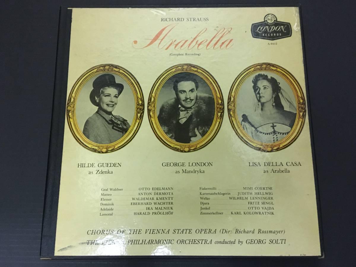 【O-094】4LPBOX 重量盤 シュトラウス「アラベラ」ヒルデ・ギューデン/ジョージ・ロンドン/リーザ・デラ・カーザ/ゲオルク・ショルティ指揮_画像1