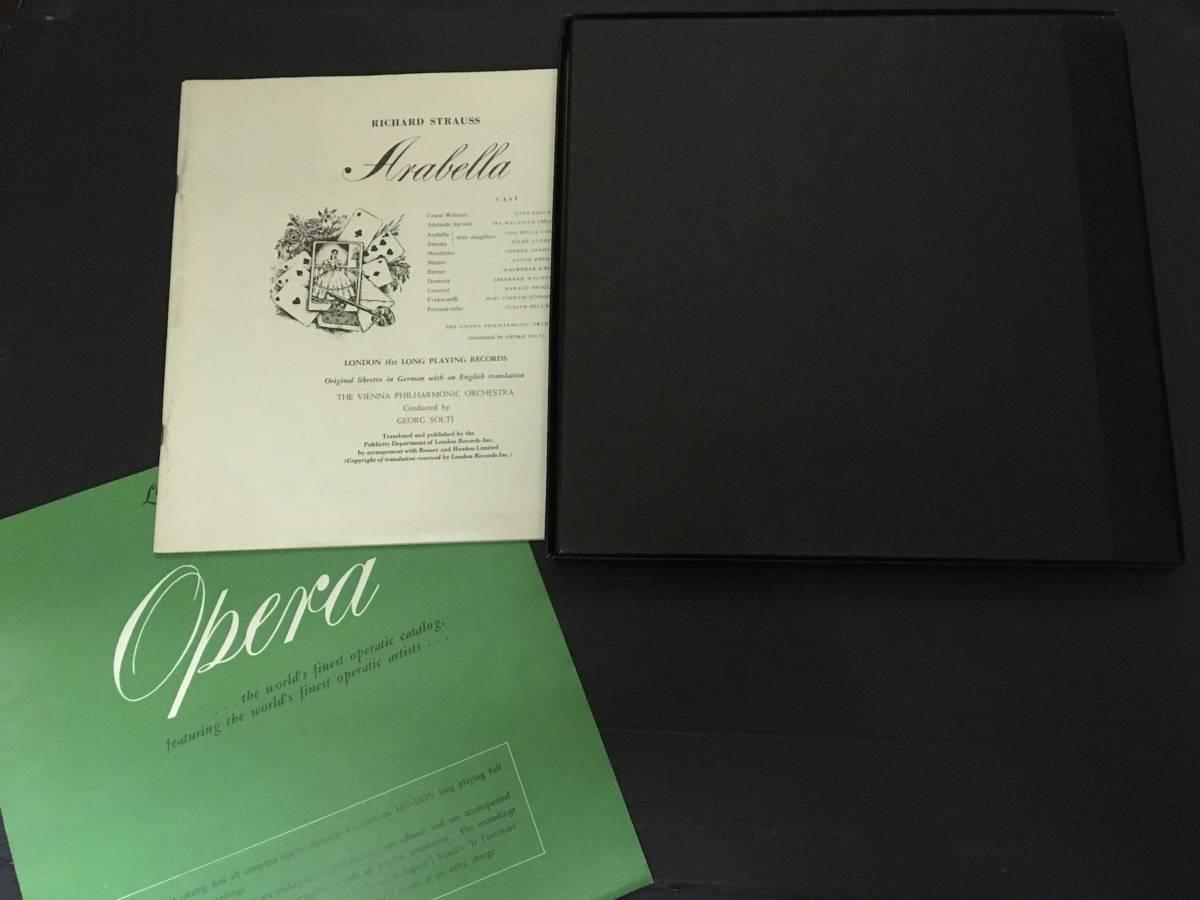 【O-094】4LPBOX 重量盤 シュトラウス「アラベラ」ヒルデ・ギューデン/ジョージ・ロンドン/リーザ・デラ・カーザ/ゲオルク・ショルティ指揮_画像3