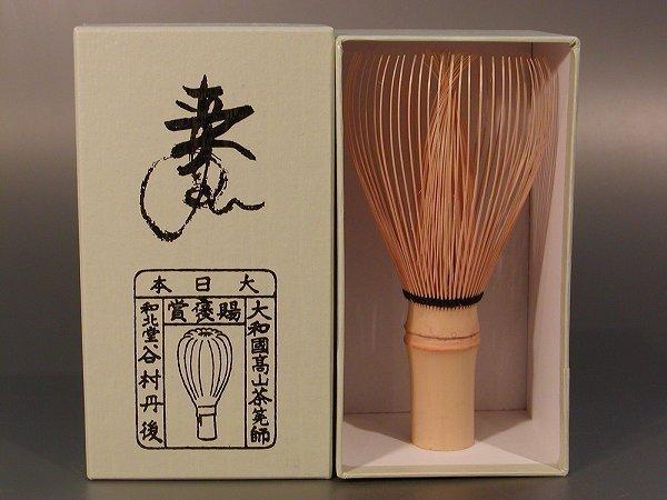 ■茶道具■茶筅 真数穂 高山 谷村丹後作■2本一組・新品■_画像1