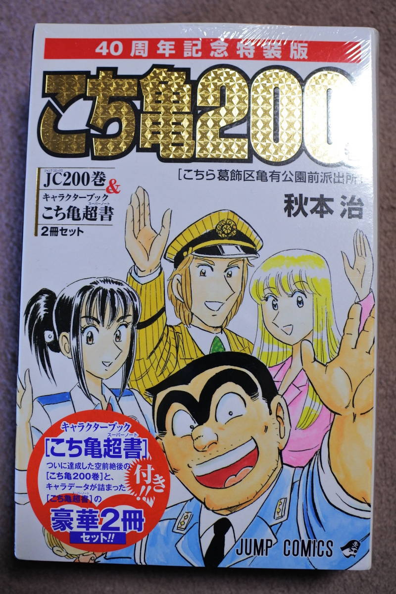 ジャンプコミック2冊セット_画像1