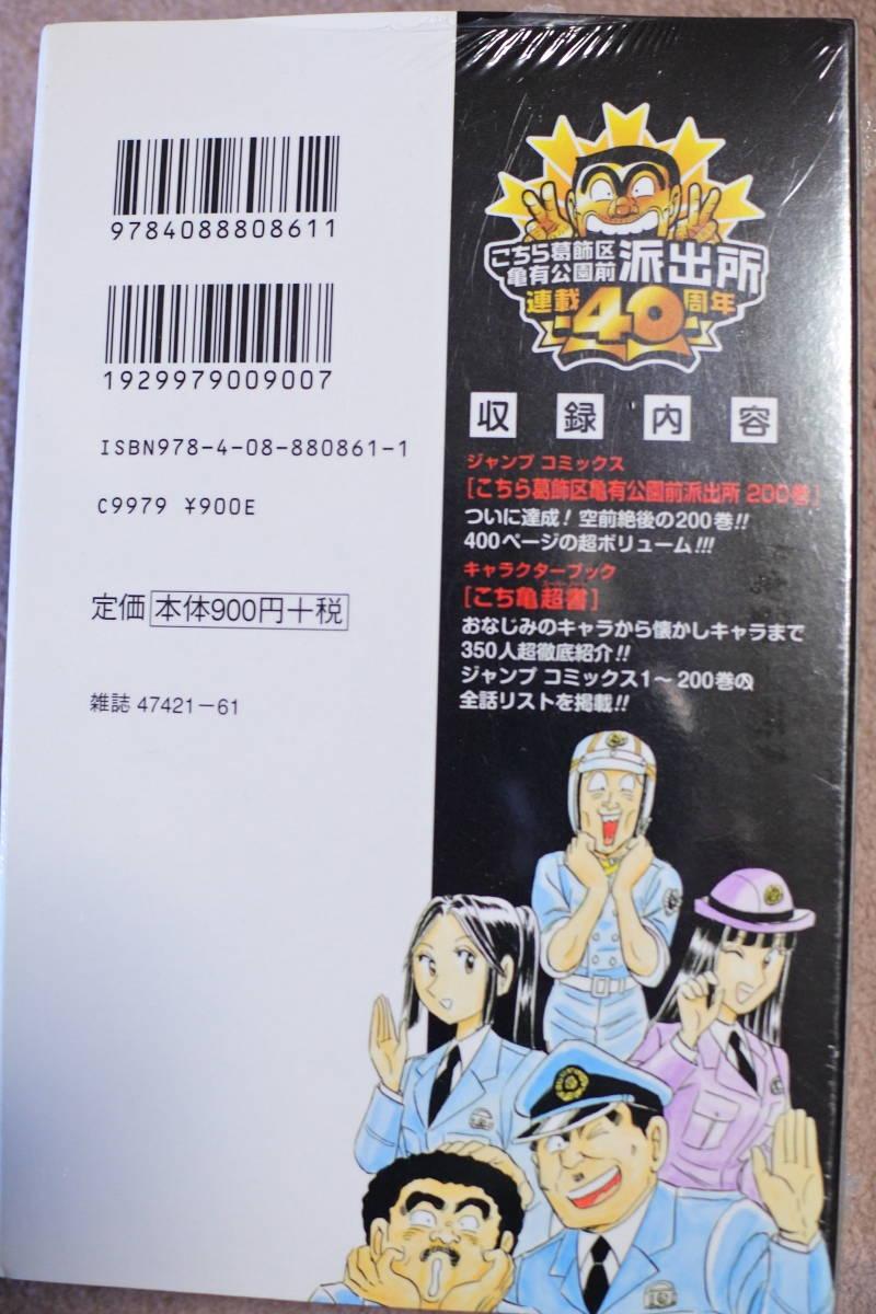 ジャンプコミック2冊セット_画像2
