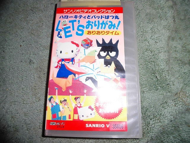 Y205 video Hello Kitty and bad Batsumaru LET'S origami seasons time origami bonus missing rental omission 30 minutes