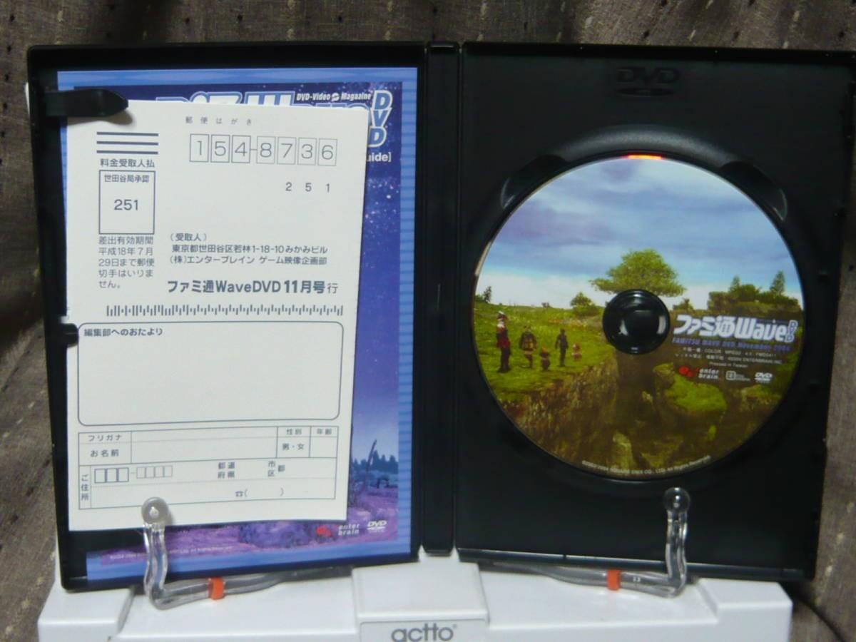 DVD「ファミ通Wave 2004年11月 ファイナルファンタジー/メタルギア・ソリッド3」 2face-m 【タグ:趣味、ゲーム】_画像3