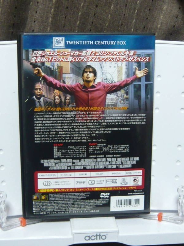 DVD「フォーン・ブース」コリン・ファレル/フォレスト・ウィテカー 2face-m 【タグ:洋画、サスペンス】_画像2