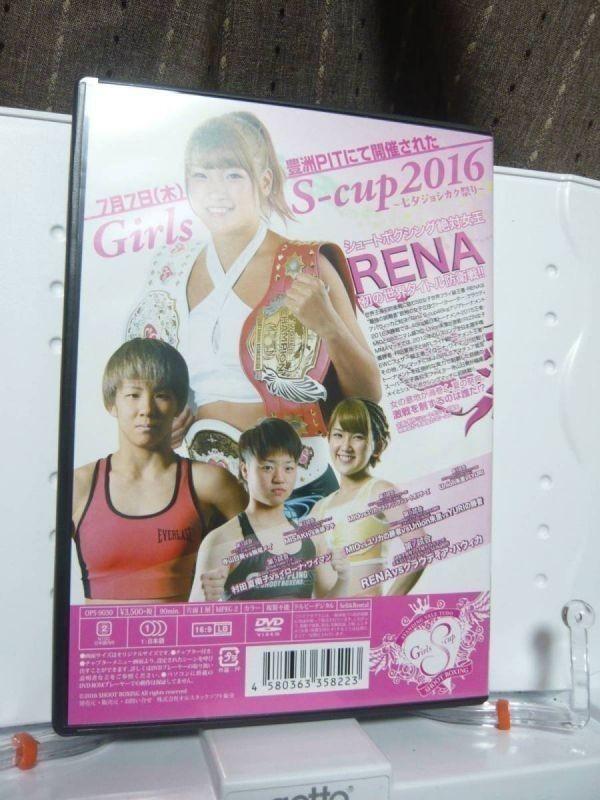 DVD「SHOOT BOXING/シュートボクシング Girls S-cup 2016 七夕ジョシカク祭り」 2face-m 【タグ:趣味、スポーツ、格闘技】_画像2