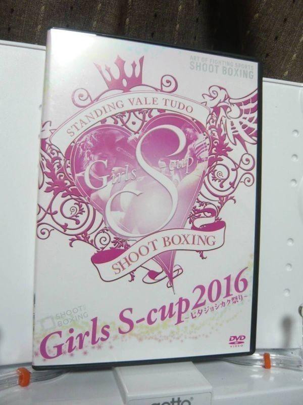 DVD「SHOOT BOXING/シュートボクシング Girls S-cup 2016 七夕ジョシカク祭り」 2face-m 【タグ:趣味、スポーツ、格闘技】_画像1
