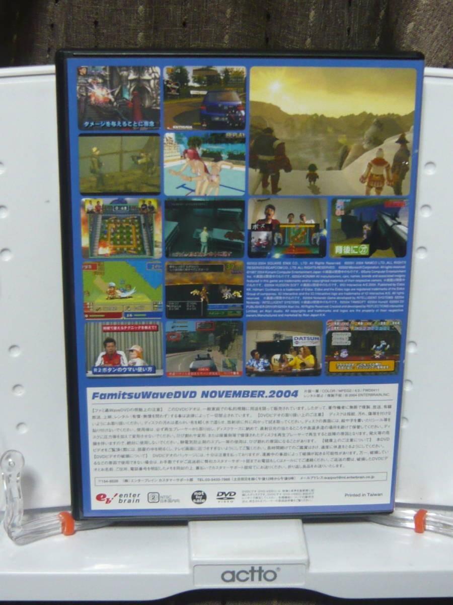 DVD「ファミ通Wave 2004年11月 ファイナルファンタジー/メタルギア・ソリッド3」 2face-m 【タグ:趣味、ゲーム】_画像2